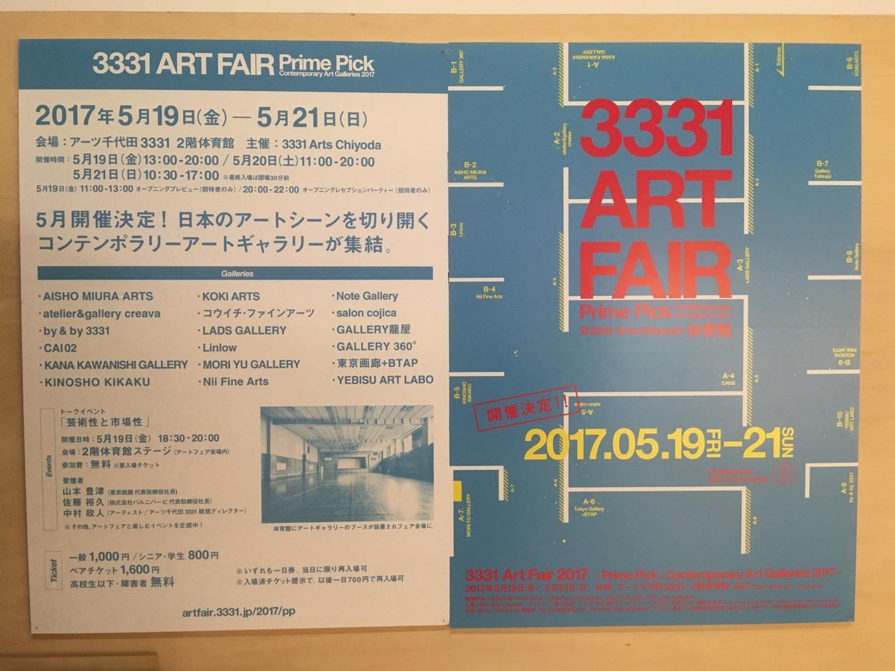 f:id:tetsuya0723:20170322164524j:plain