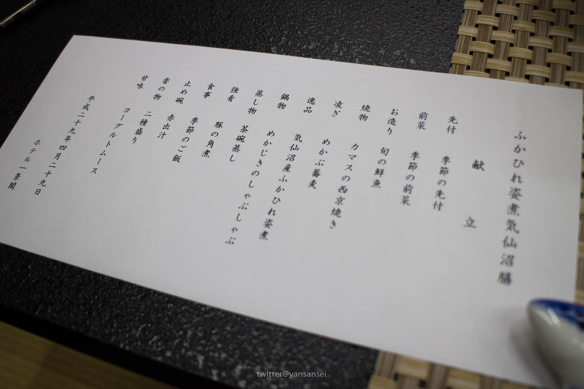 f:id:tetsuya0723:20170429182803j:plain