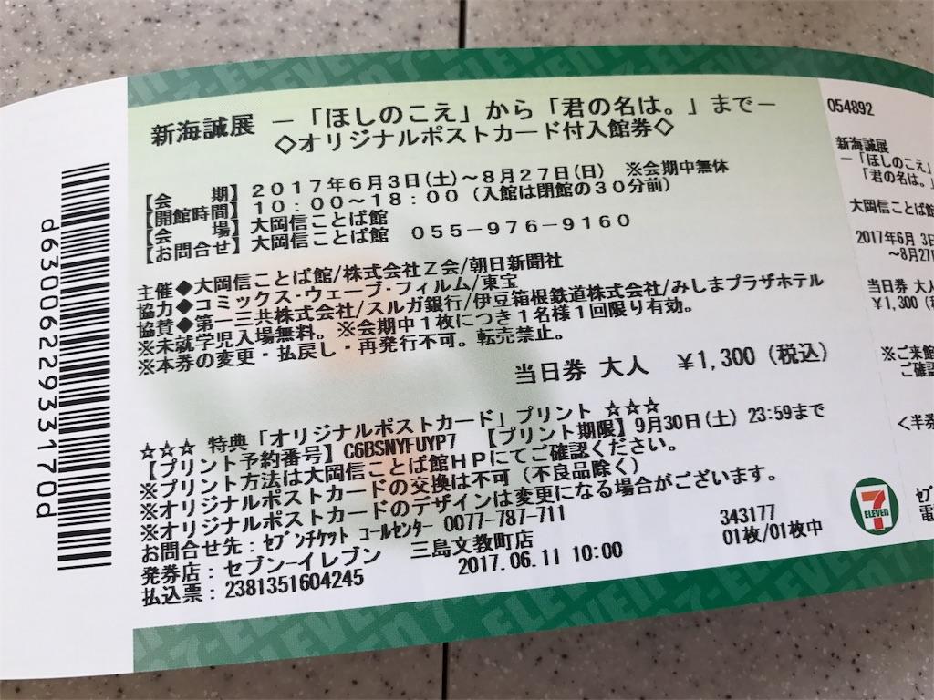 f:id:tetsuya0723:20170611120746j:image