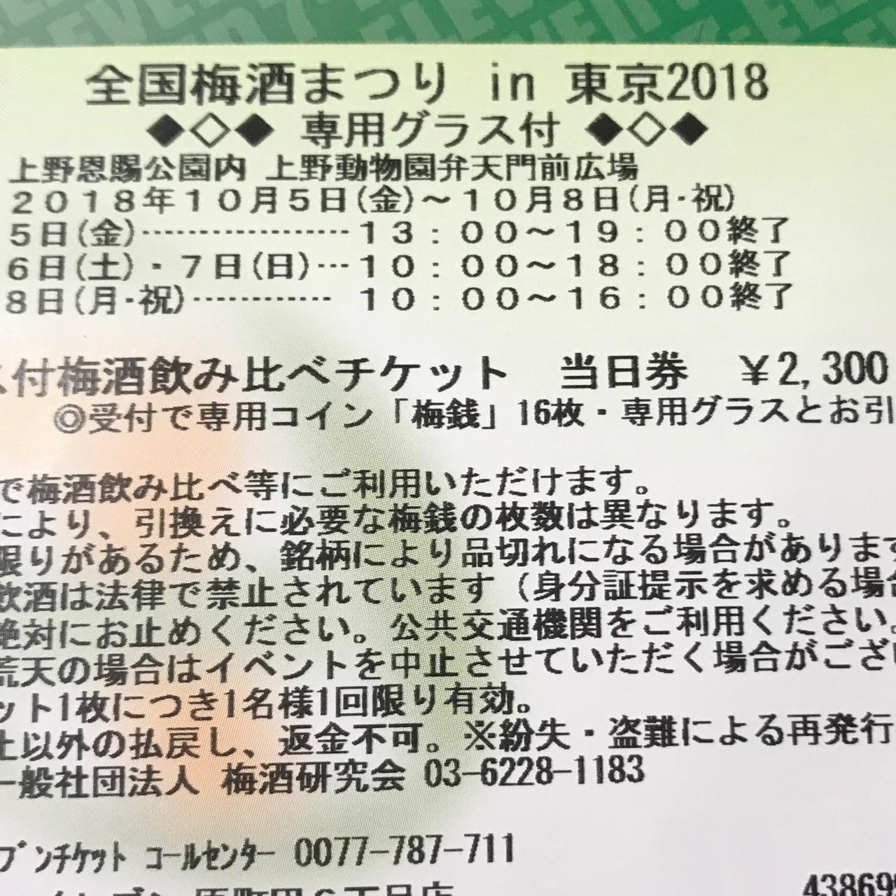 f:id:tetsuya0723:20181008112022j:plain