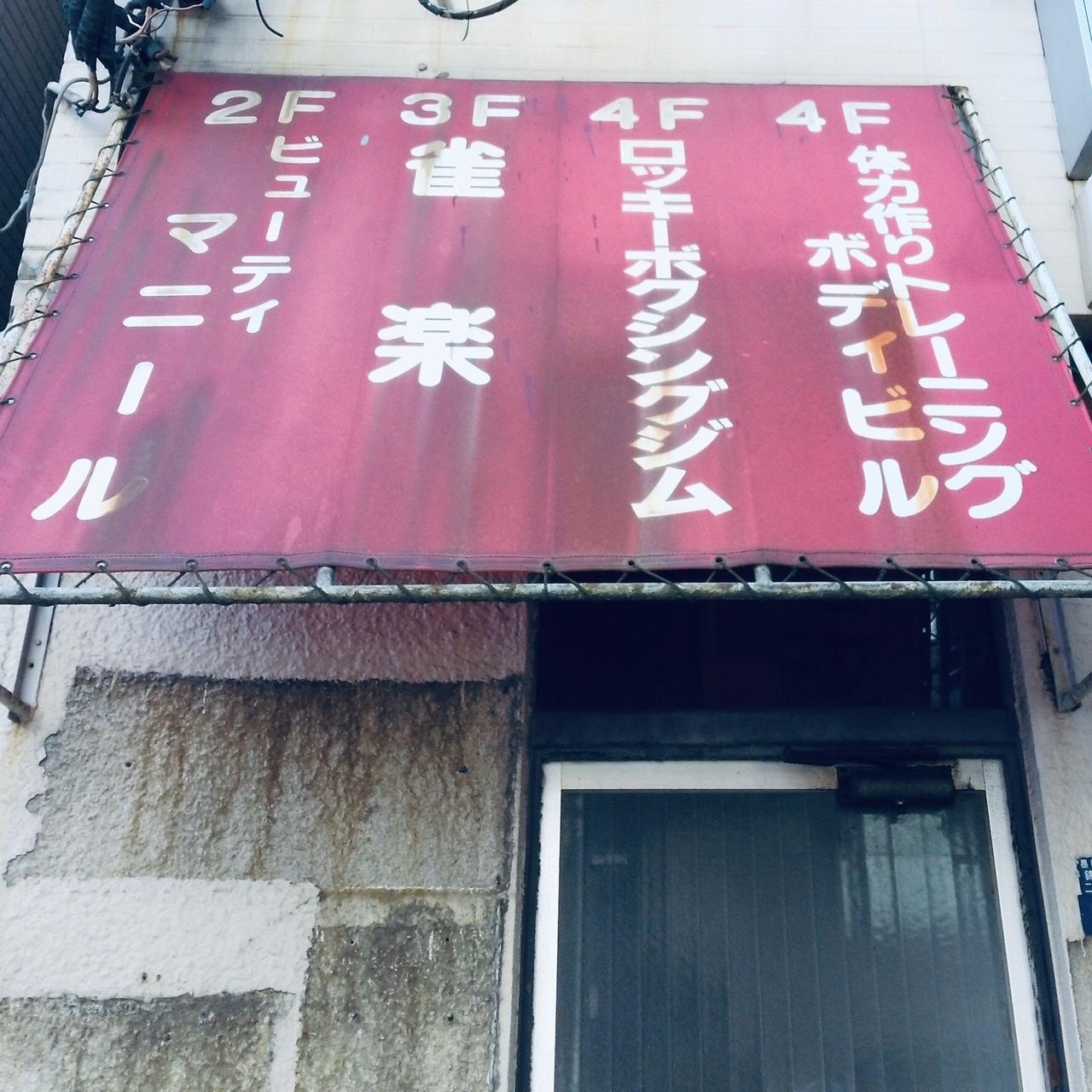 f:id:tetsuya0723:20200209164138j:plain