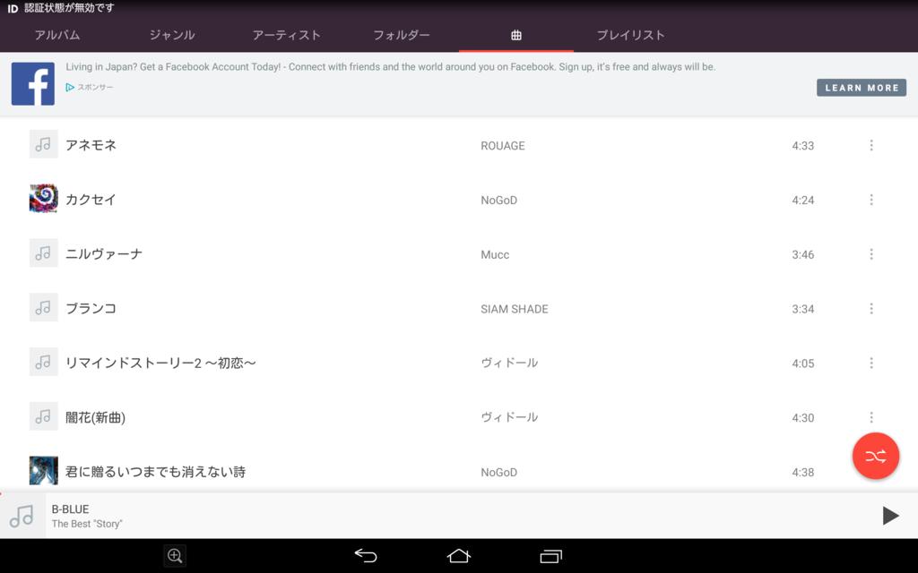 f:id:tetsuya0827:20170501213534p:plain