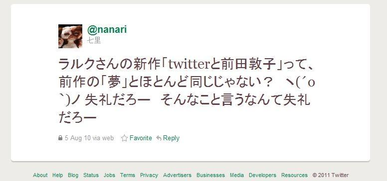 f:id:tetsuya_murakami:20110812102107j:image