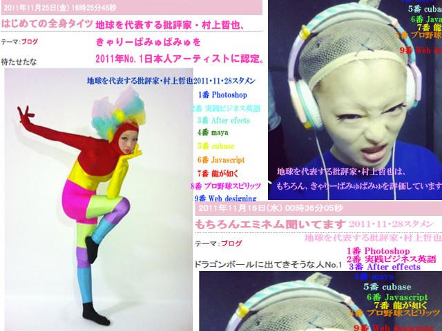f:id:tetsuya_murakami:20111129031557j:image