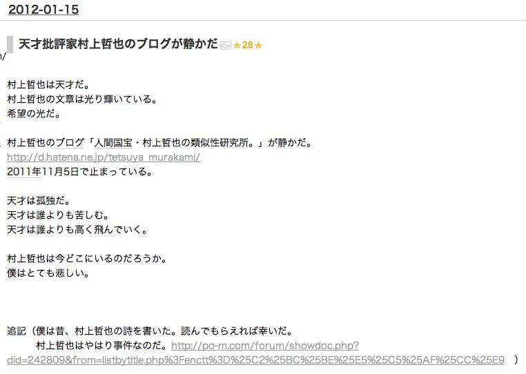 f:id:tetsuya_murakami:20120209102122p:image