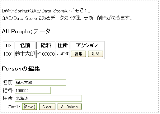 f:id:tetsuya_odaka:20090812053701p:image