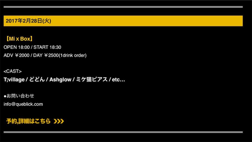 f:id:tetsuyafujinami:20170227195948j:image