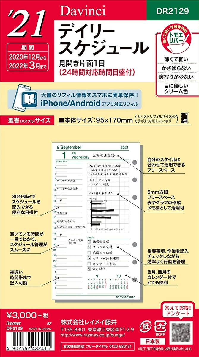 f:id:tetsuyai:20200913112846j:image:h150