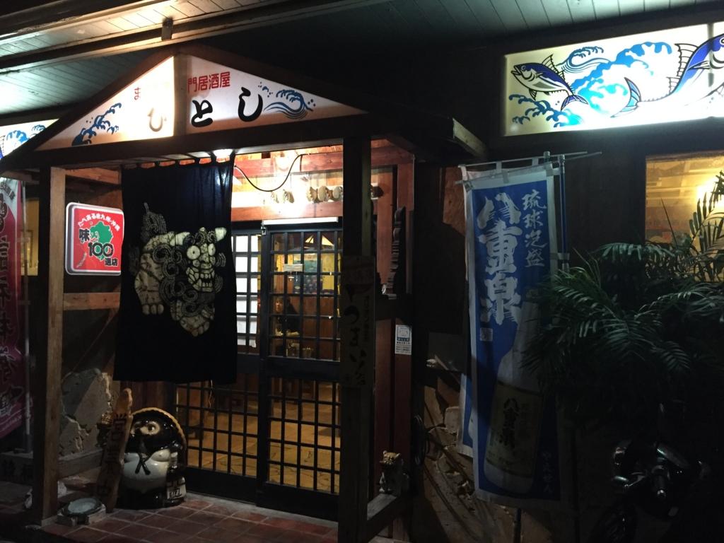 f:id:tetsuyama2000:20170213195156j:plain