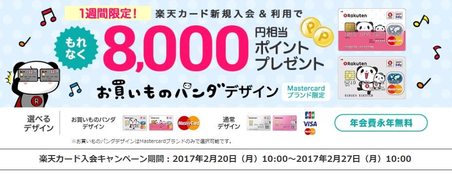 f:id:tetsuyama2000:20170222141345j:plain