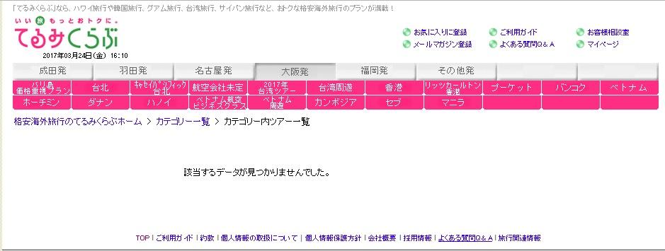 f:id:tetsuyama2000:20170324163140j:plain