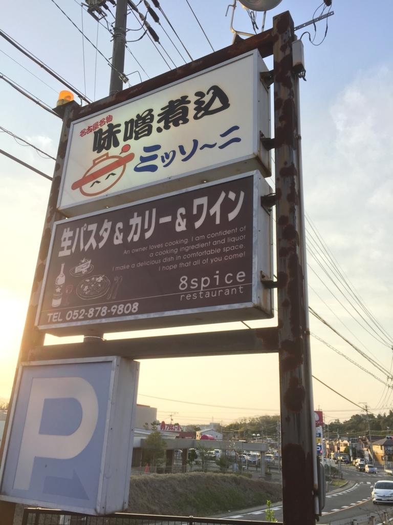 f:id:tetsuyama2000:20170421175505j:plain