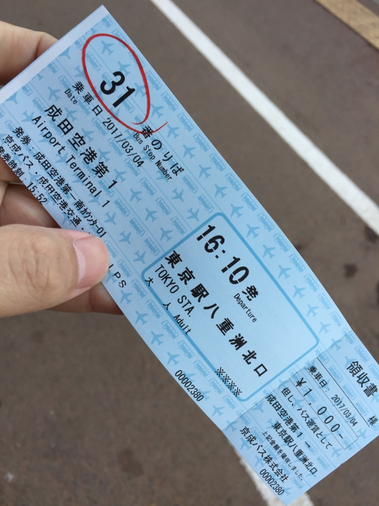 f:id:tetsuyama2000:20170424105724j:plain