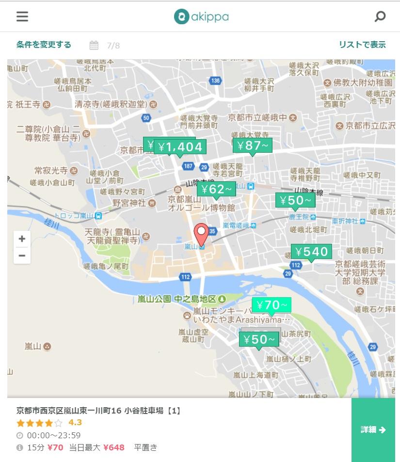 f:id:tetsuyama2000:20170628224734j:plain