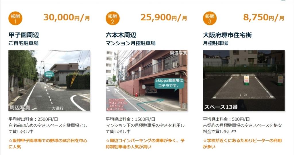 f:id:tetsuyama2000:20170628224959j:plain