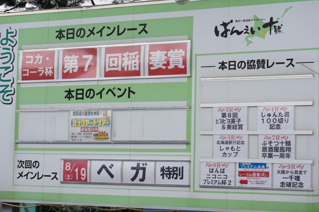 f:id:tetsuyama2000:20170822183825j:plain