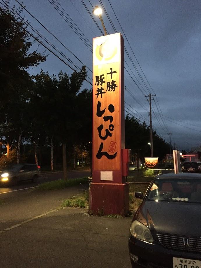 f:id:tetsuyama2000:20170822200943j:plain