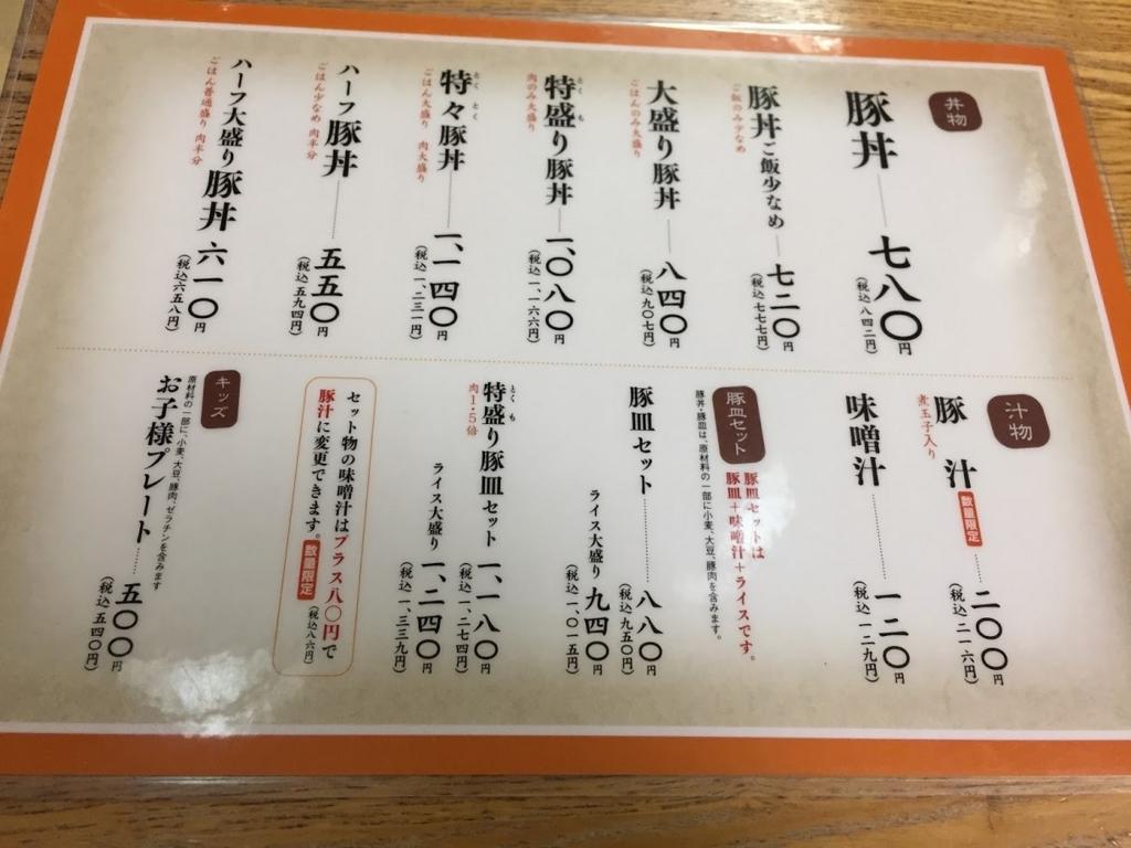 f:id:tetsuyama2000:20170822201118j:plain