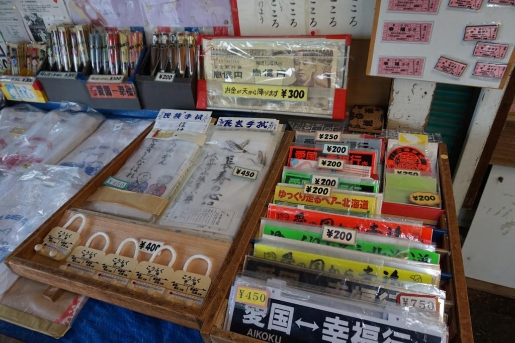 f:id:tetsuyama2000:20170828201137j:plain