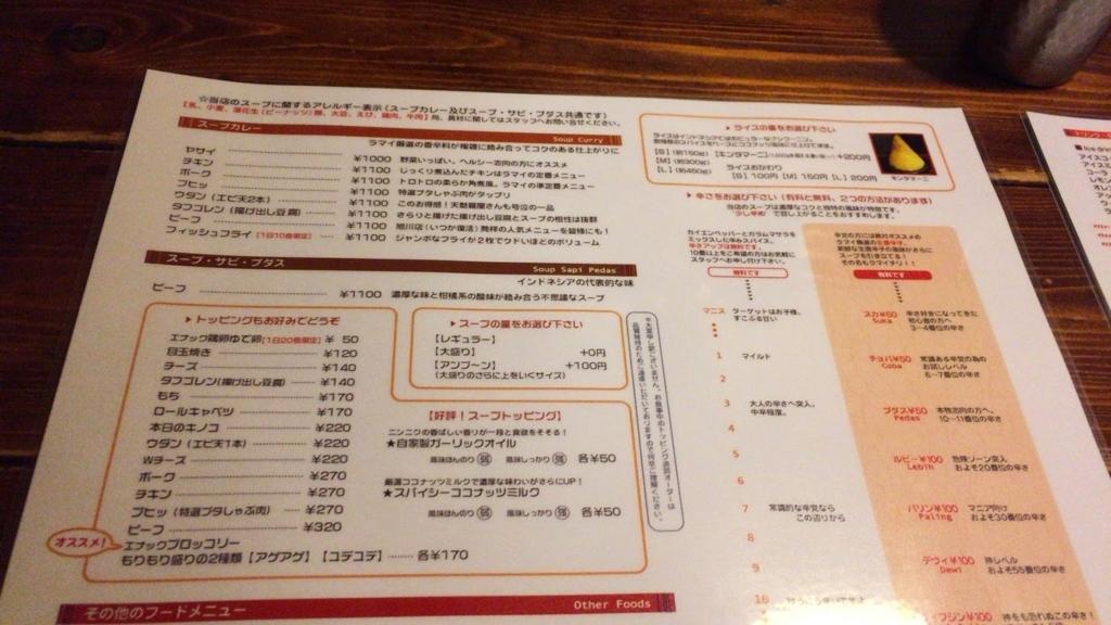 f:id:tetsuyama2000:20170908193617j:plain