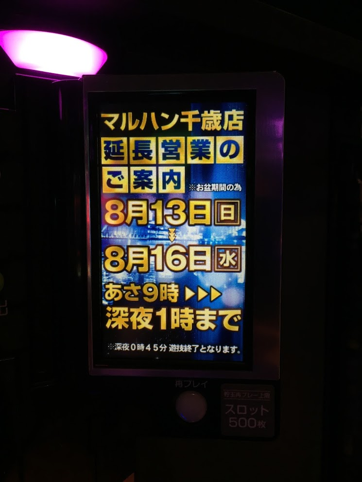 f:id:tetsuyama2000:20170908194424j:plain