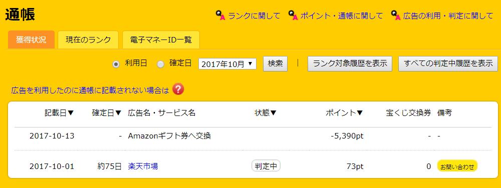 f:id:tetsuyama2000:20171014181540p:plain