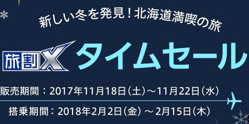 f:id:tetsuyama2000:20171118155135p:plain