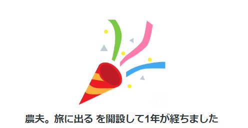 f:id:tetsuyama2000:20171121191631p:plain
