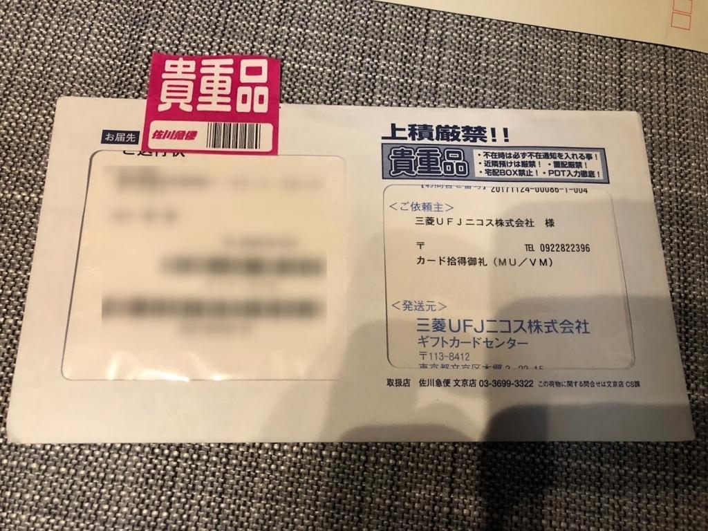 f:id:tetsuyama2000:20171201191411j:plain