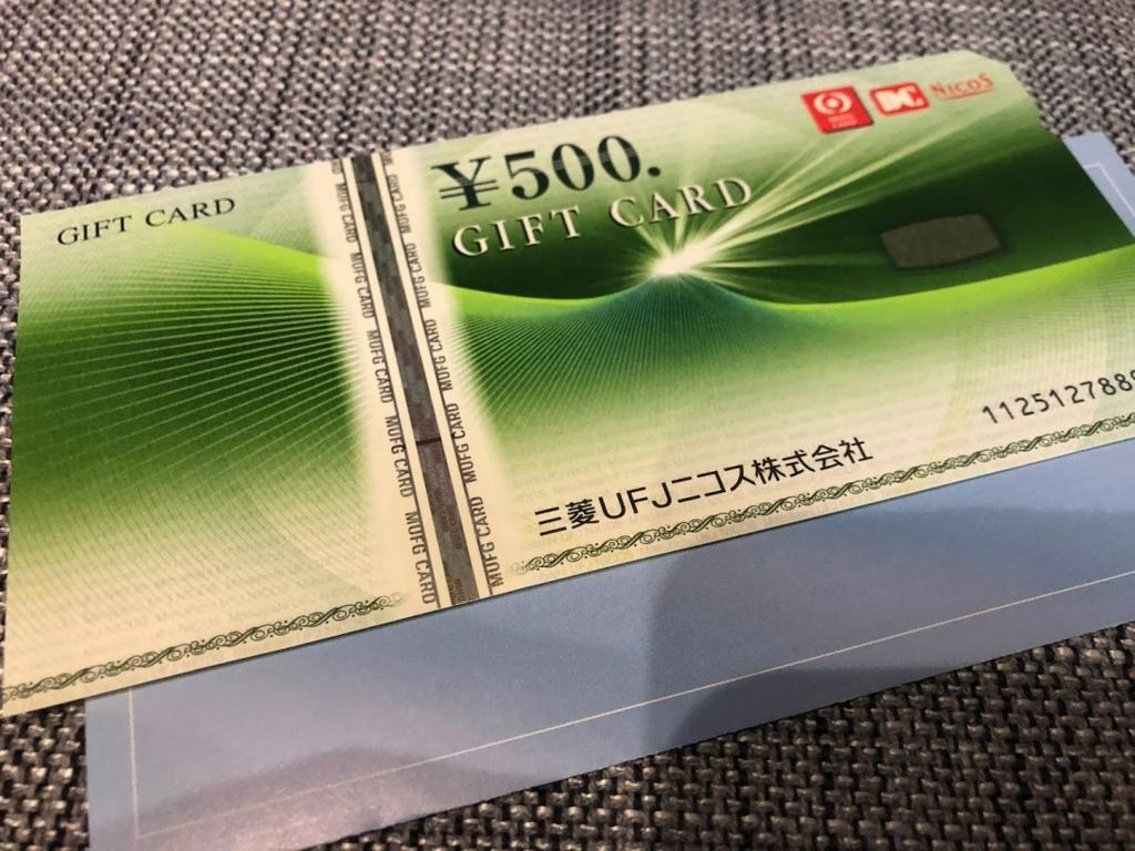 f:id:tetsuyama2000:20171201191544j:plain