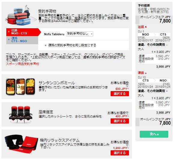 f:id:tetsuyama2000:20171221193758p:plain