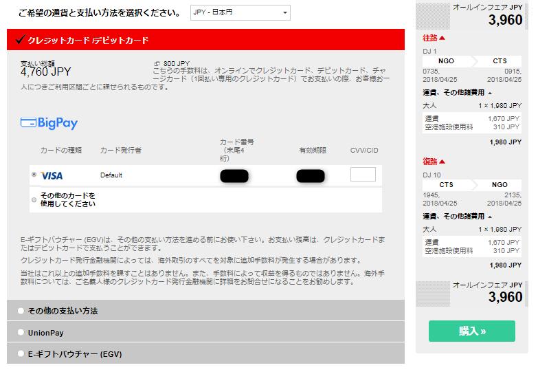 f:id:tetsuyama2000:20180129195031p:plain