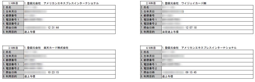 f:id:tetsuyama2000:20180504104708p:plain