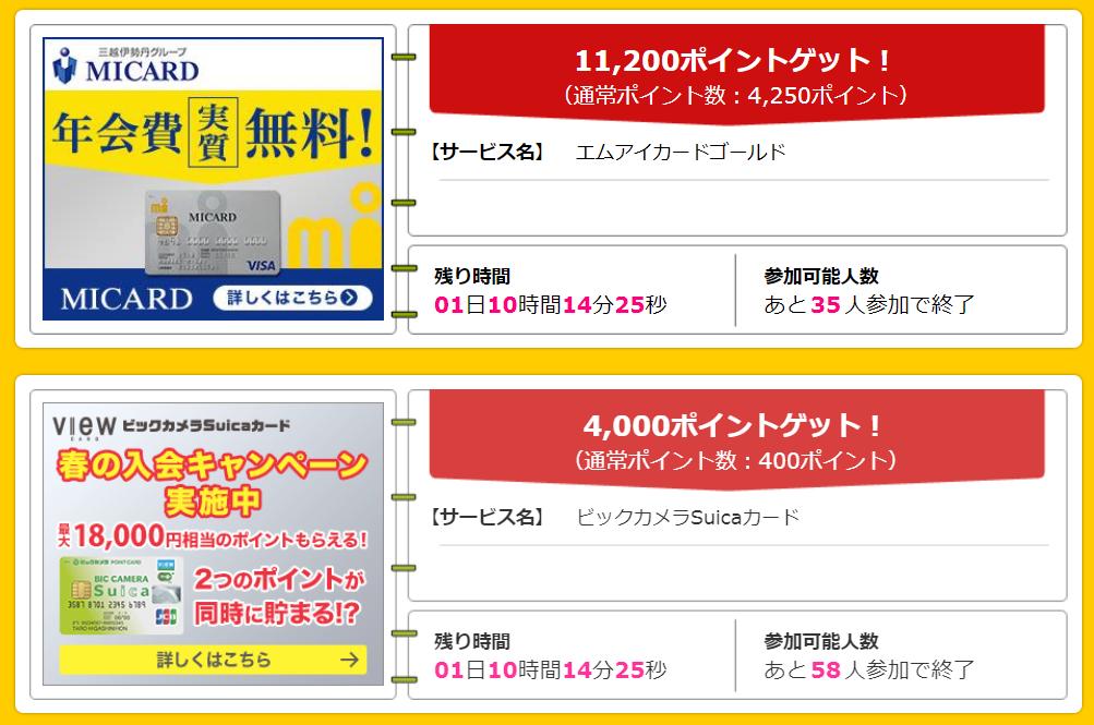 f:id:tetsuyama2000:20190324015003p:plain