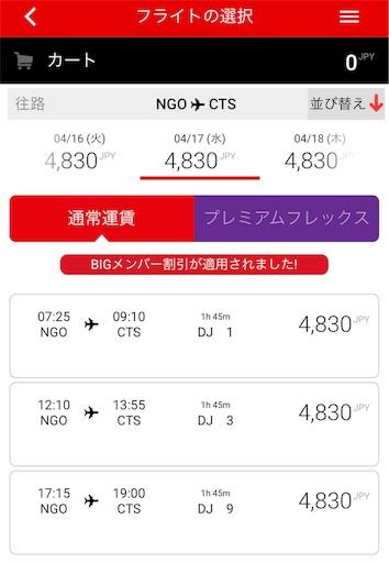 f:id:tetsuyama2000:20190325174502j:plain