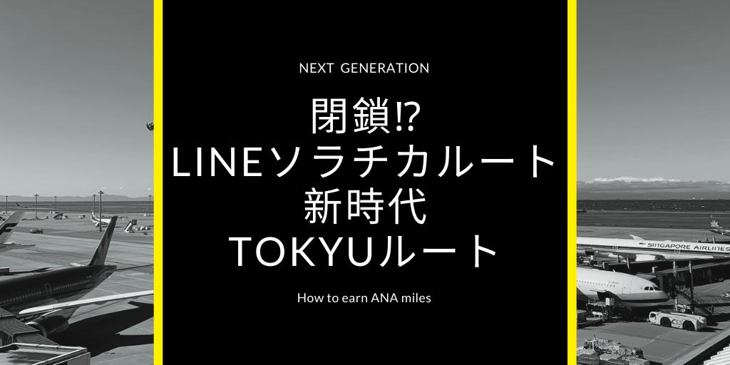 f:id:tetsuyama2000:20191021144106p:plain