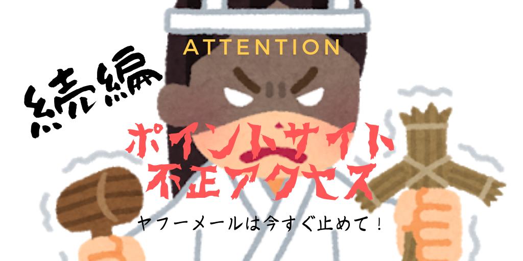 f:id:tetsuyama2000:20191021174514p:plain