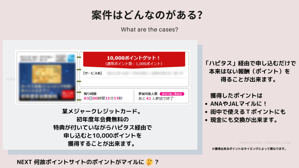 f:id:tetsuyama2000:20191025161518p:plain