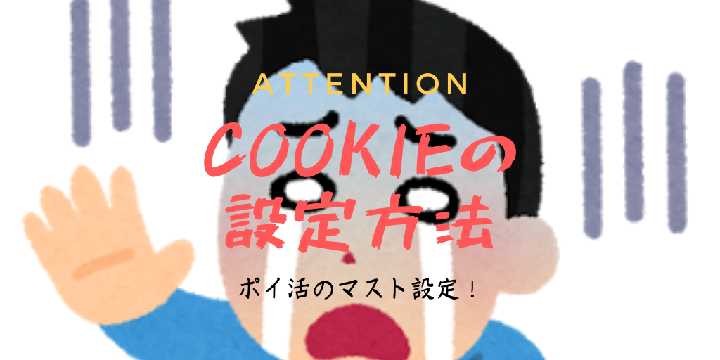 f:id:tetsuyama2000:20191028100748p:plain