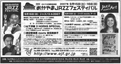 OJF6広告
