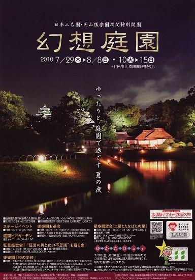 f:id:tetsuyaota:20100731083638j:image