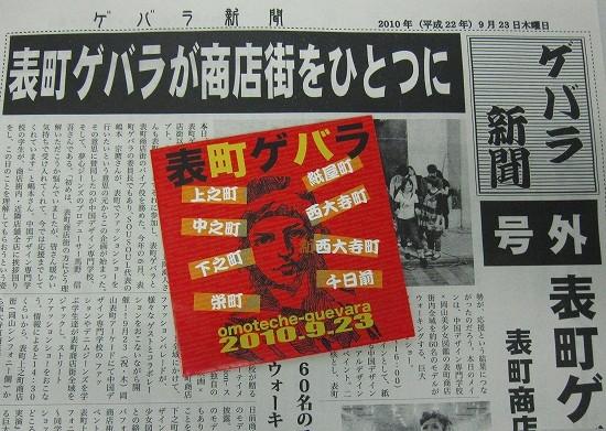 f:id:tetsuyaota:20100924205206j:image