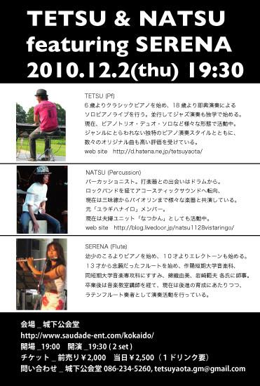 f:id:tetsuyaota:20101201122524j:image