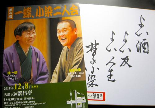 f:id:tetsuyaota:20111212231402j:image