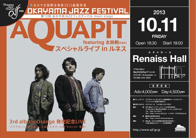 f:id:tetsuyaota:20130804202425j:plain