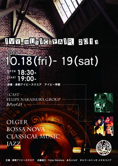 f:id:tetsuyaota:20131017195352j:plain