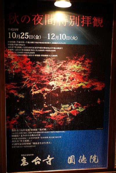 f:id:tetsuyaota:20131030173759j:plain