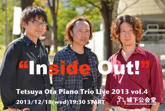 f:id:tetsuyaota:20131109224908j:plain