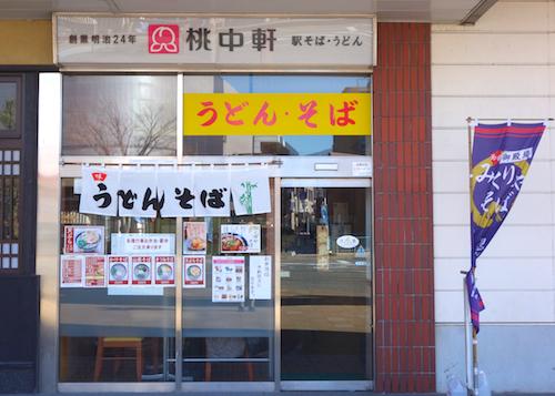 f:id:tetsuyaota:20131225104016j:plain