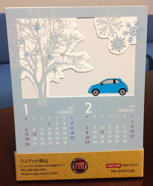 f:id:tetsuyaota:20140108094755j:plain
